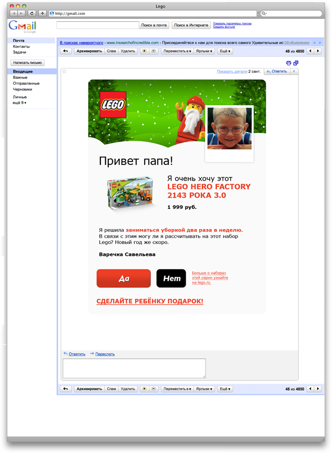 lego_mail (PNG)